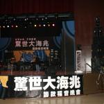 2004 大海兆 - AC Hall